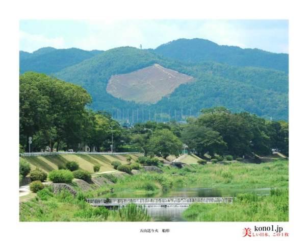 五山送り火61