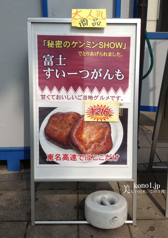 富士川サービスエリアで見つけた「富士すいーつがんも」の看板