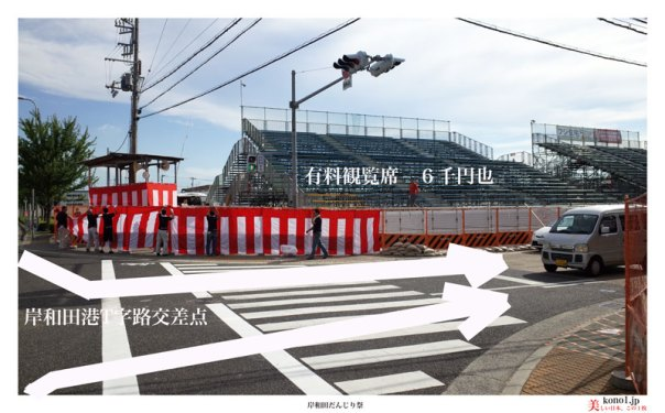岸和田だんじり祭344