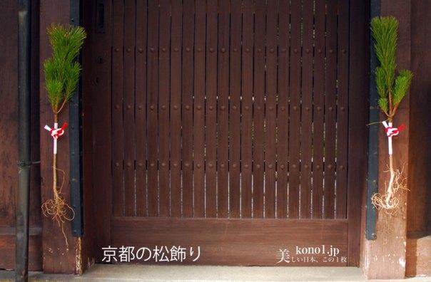 正月 門松 松飾り 根付き 根切り 目印 根付く 日本の風習