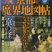 別冊宝島 京都魔界地図帖 2015
