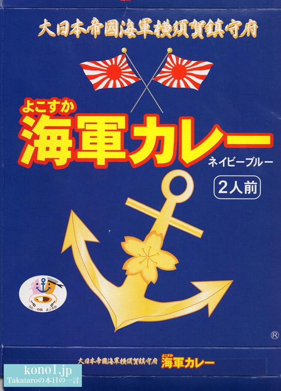 よこすか海軍カレー よこすか海軍カレーラムネ 横須賀海軍ラムネ 海老名サービスエリア
