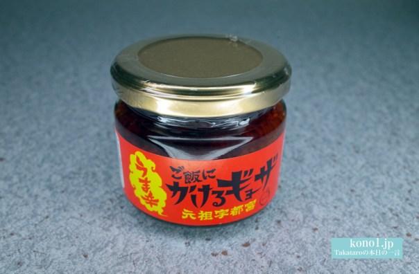 ごはんにかける餃子01