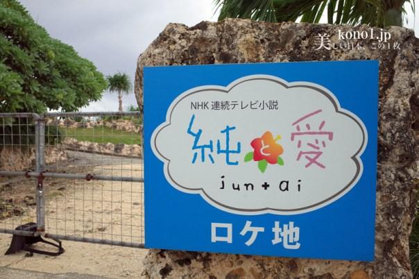 宮古島 伊良部島 ハートのような岩の穴  NHK朝ドラロケ地 閉園 沖縄 海