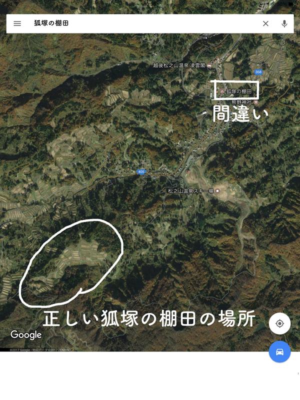 GoogleMaps 狐塚の棚田 間違い