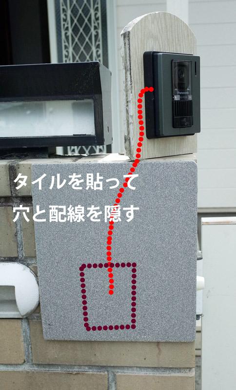 ドアホン インターホンをテレビドアホンに交換 DIY  自分で交換