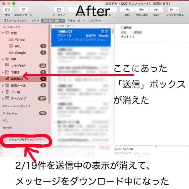 mac 送信できない 受信できる メール