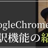 GoogleChromeの小技!ワンクリックで外国語サイトを翻訳する機能