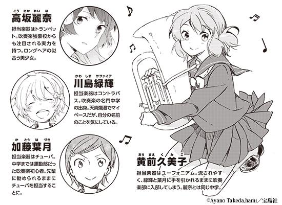 主人公の久美子とクラスメートの葉月、緑は全員低音パート。トランペットの麗奈と久美子は、中学時代に……。