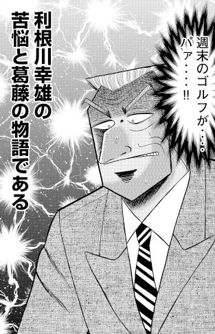 今日もまた、兵藤会長の気まぐれに付き合わされる利根川。オフのはずだった週末も……パァ……!!