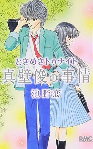 『ときめきトヴナイト』は80年代に描かれた池野恋先生のヒット作。2013年には続編も描かれ、「このマンガがすごい!2014」オンナ編で2位に輝くという相変わらずの大人気作品。