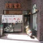 蝦夷征伐ラーメン食べ歩記Ⅳ