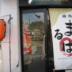 北海道食べ歩き(旅行)14