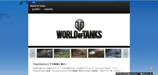 WorldOfTanksPS4