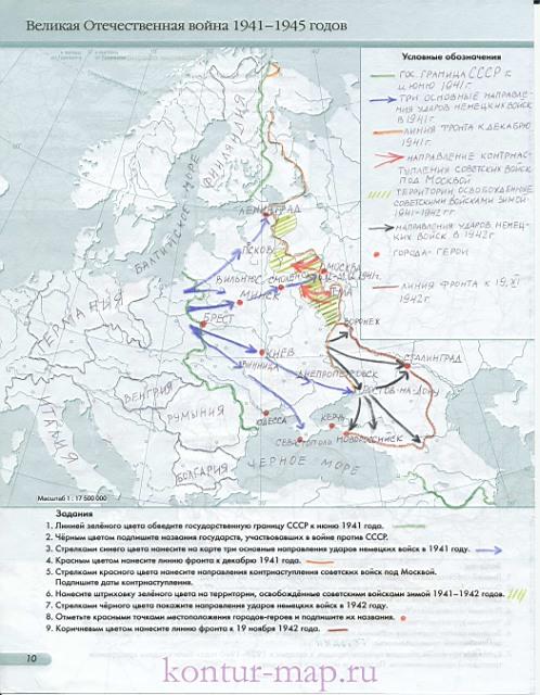 Великая отечественная война 1941-1945 контурная карта гдз