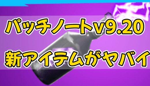 【フォートナイト】パッチノートv9.20 ストームフリップがやばい!ハンティングライフルが保管庫行き。弓も弱体化!