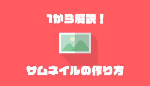 【超簡単!】YouTubeサムネイルの作り方 センスなんて必要ない!