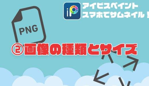 【超簡単!スマホでサムネイル】②画像の種類(JPEG・GIF・PNG)とサムネイルサイズ