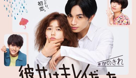 【無料】U-NEXTで「彼女はキレイだった」日本版がを無料で見る方法!