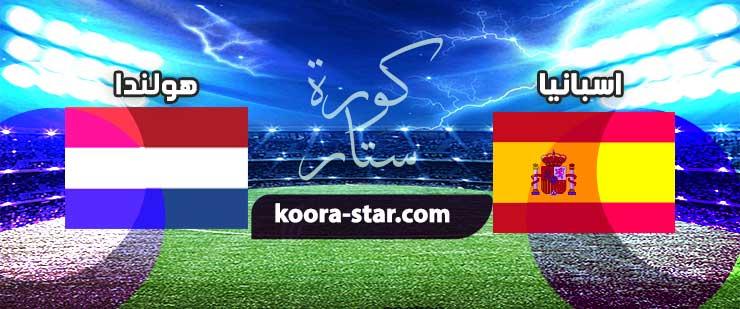 مباراة اسبانيا ضد هولندا تنتهي بالتعادل الايجابي بهدف لكلا منهما