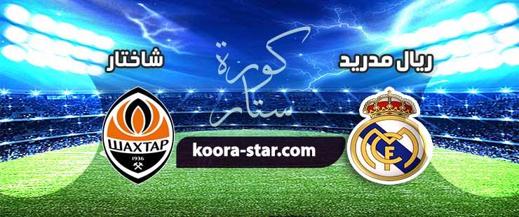 مباراة ريال مدريد وشاختار دوري أبطال أوروبا 01-12-2020