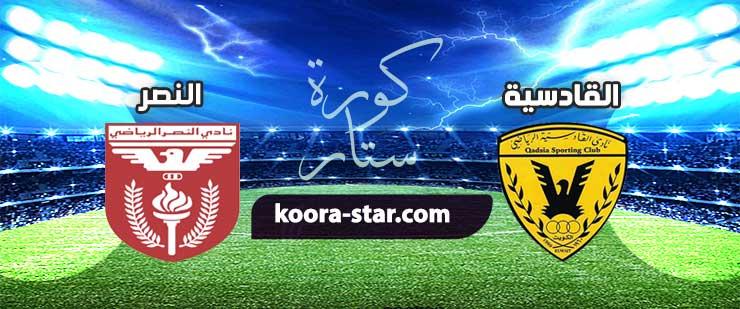 مشاهدة مباراة النصر والقادسية بث مباشر الدوري الكويتي 31-01-2021