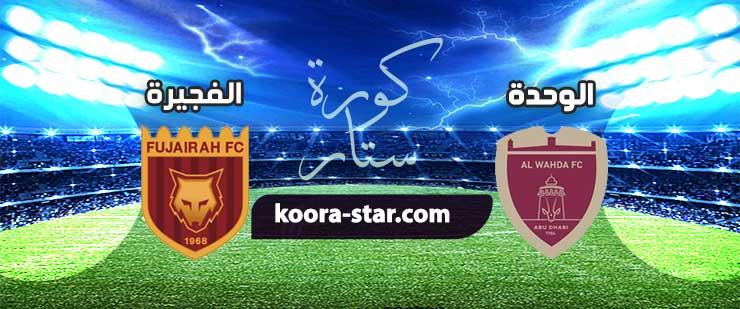 مباراة الوحدة الاماراتي والفجيرة بث مباشر الدوري الاماراتي