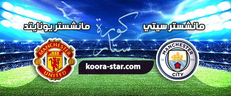 مباراة مانشستر سيتي ومانشستر يونايتد بث مباشر كاس الرابطة الانجليزي