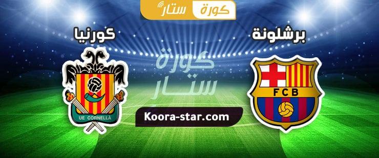 مباراة برشلونة وكورنيا بث مباشر نهائي كاس اسبانيا 21-01-2021