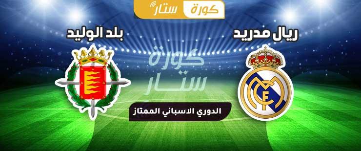 مباراة ريال مدريد وبلد الوليد بث مباشر الدوري الاسباني 20-02-2021