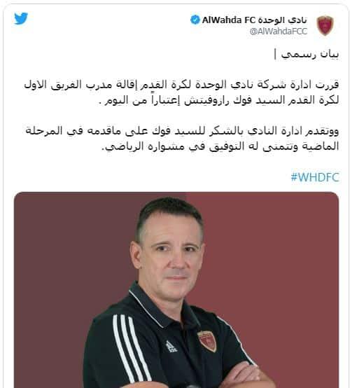 نادي الوحدة الاماراتي يصدر بيان
