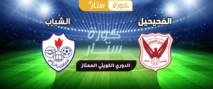 مشاهدة مباراة الفحيحيل والشباب بث مباشر الدوري الكويتي الممتاز 14-3-2021