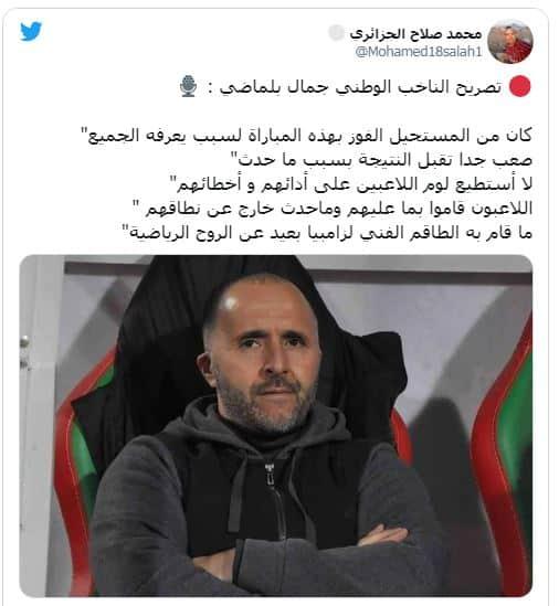 بلماضي يهاجم حكم مباراة الجزائر وزامبيا
