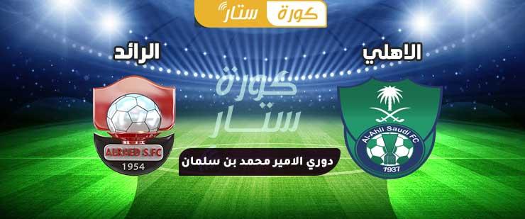 مشاهدة مباراة الاهلي والرائد دوري كأس الامير محمد بن سلمان 08-04-2021