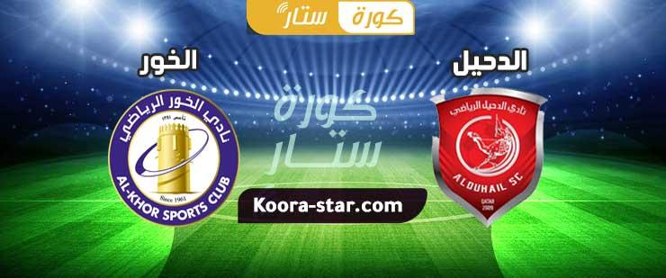 مباراة الخور والدحيل دوري نجوم قطر اليوم 6-4-2021