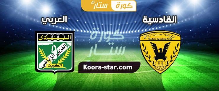 مباراة القادسية والعربي بث مباشر دوري STC الكويت – الدوري الكويتي الممتاز 29-4-2021