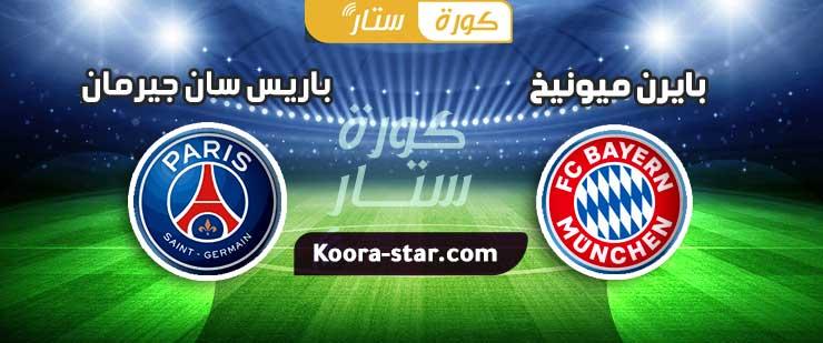 مباراة باريس وبايرن ميونيخ بث مباشر دوري ابطال اوروبا 07-04-2021