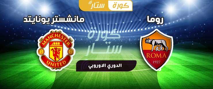 مشاهدة مباراة مانشستر يونايتد وروما بث مباشر الدوري الاوروبي