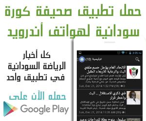 عناوين الصحف الرياضية السودانية الصادرة في الخرطوم صباح اليوم