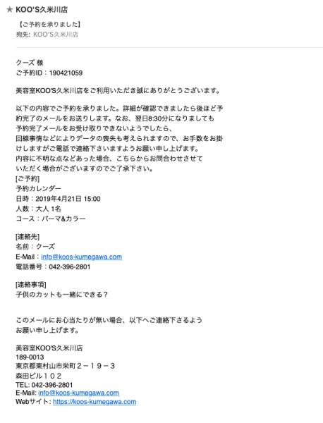 KOO'S久米川店からのメール