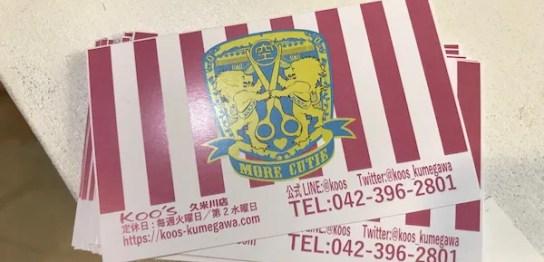 KOO'S久米川店のメンバーズカードサンプル