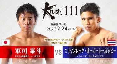 軍司泰斗 Krush111 コラルジャパンファイトチーム