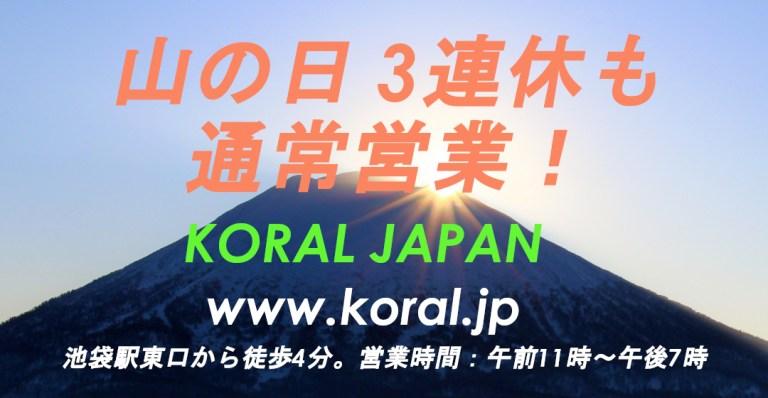 山の日三連休 KORAL JAPAN 通常営業