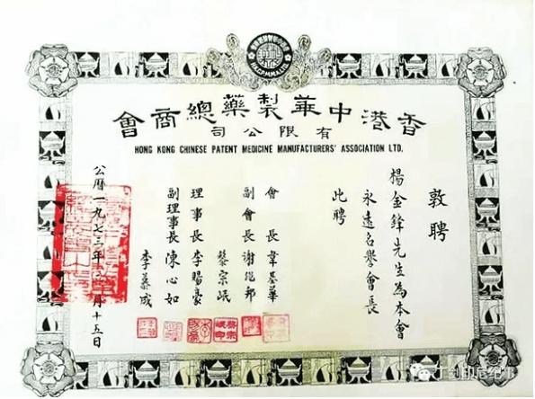 1973年,杨金锋作为当时印尼中成药输入商中信誉卓著的佼佼者,被香港中华制药总商会聘任为永远名誉会长。