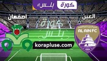مباراة العين واصفهان دوري أبطال آسيا 21 09 2020 كورة بلس