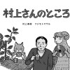 murakami-consultorio-online