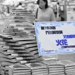 Los premios literarios japoneses más conocidos