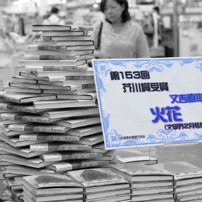 premios literarios japoneses