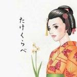 La editorial catalana Lapislatzuli lanza una colección de literatura japonesa