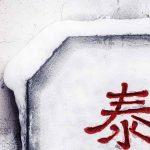 'Más generoso que la soledad', de Yiyun Li